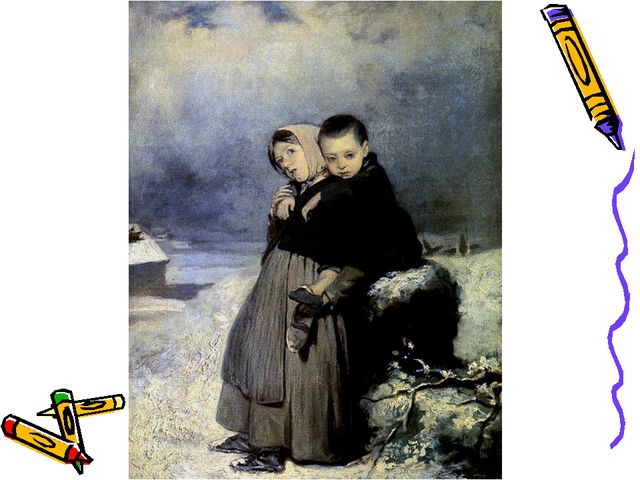 Дети Сироты 1864