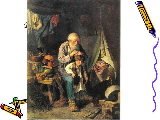 Дедушка и внучек1871