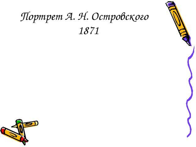 Портрет А. Н. Островского1871
