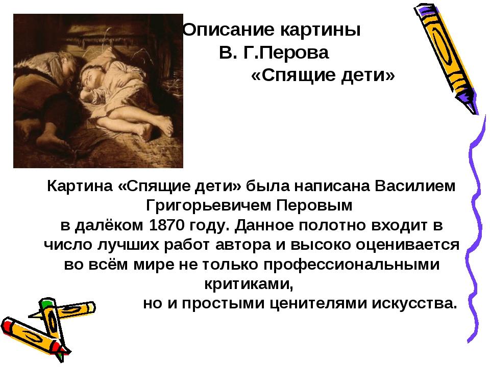 Описание картины В. Г.Перова «Спящие дети» Картина «Спящие дети» была написа...
