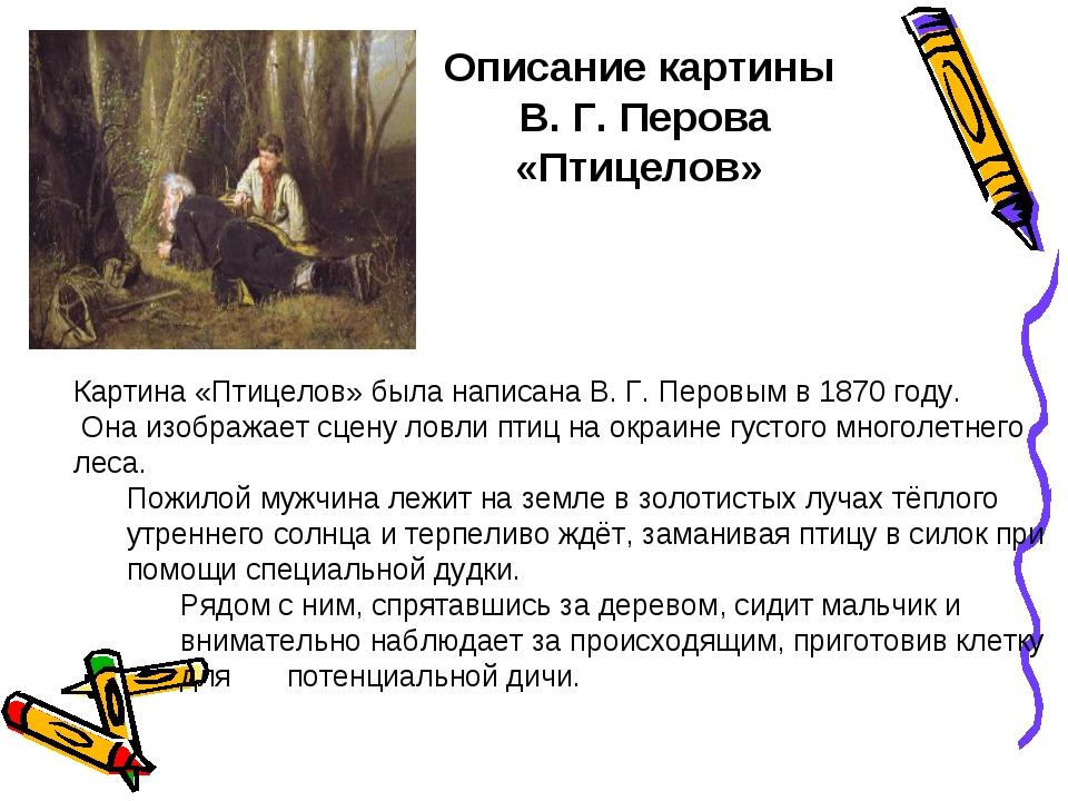 Описание картины В. Г. Перова «Птицелов» Картина «Птицелов» была написана В....