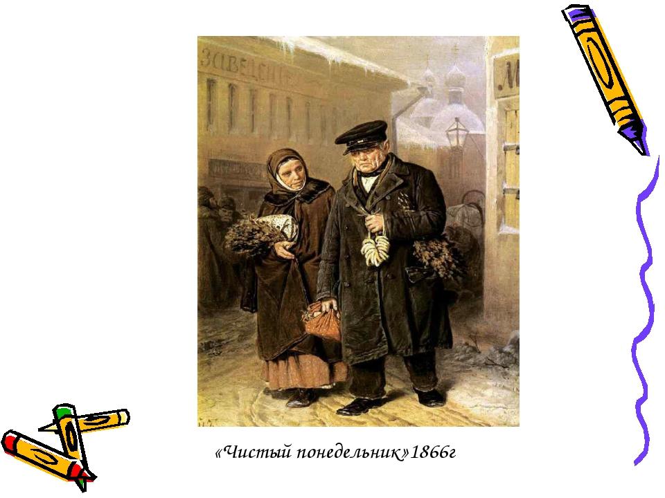 «Чистый понедельник»1866г