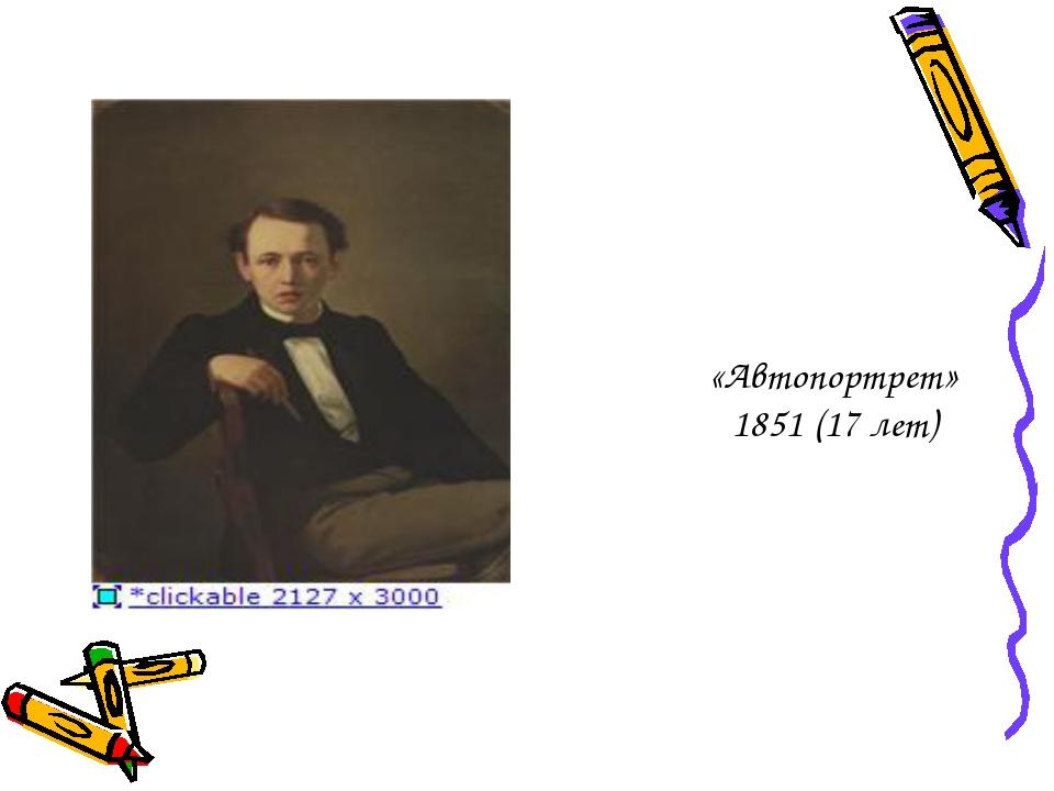 «Автопортрет» 1851 (17 лет)