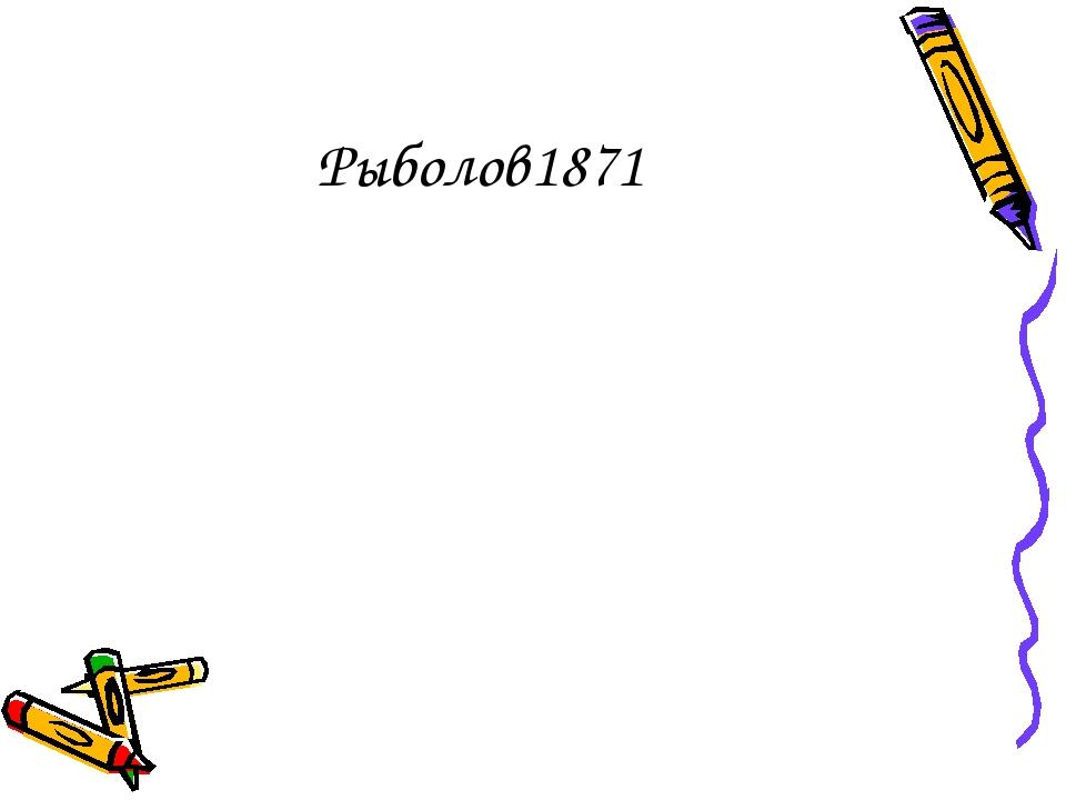 Рыболов1871