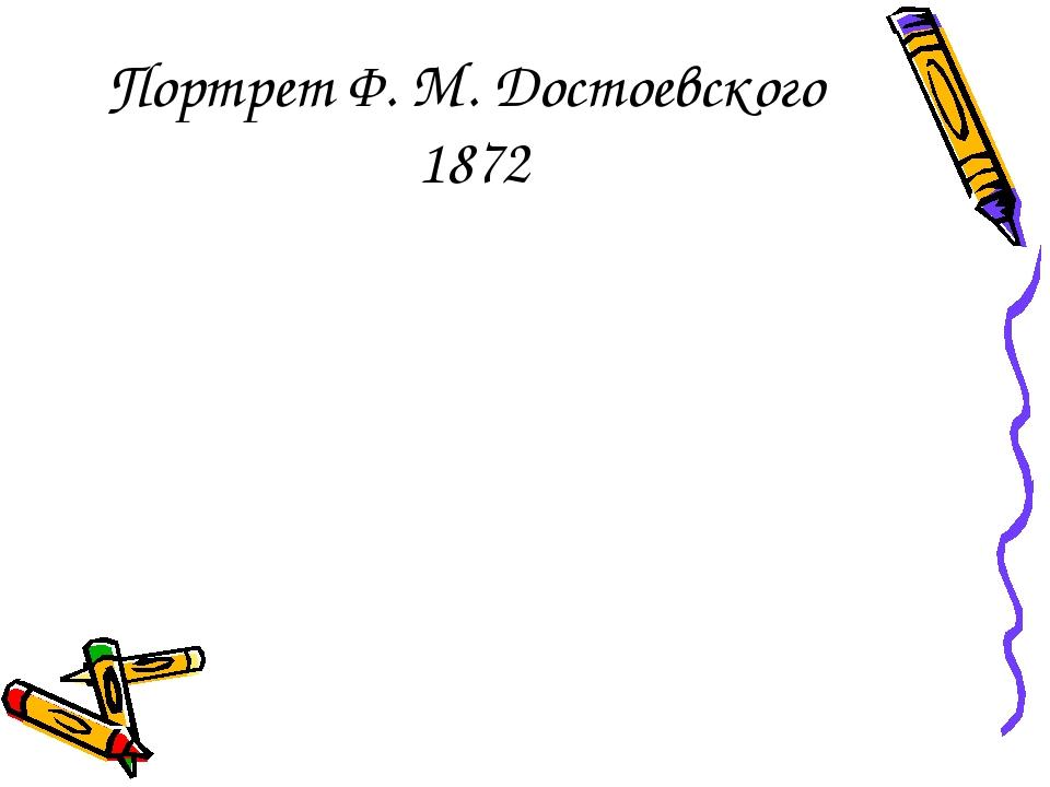 Портрет Ф. М. Достоевского1872