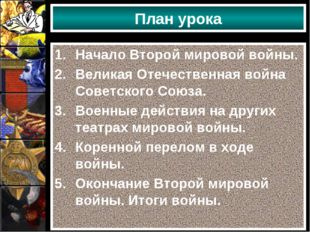 План урока Начало Второй мировой войны. Великая Отечественная война Советског