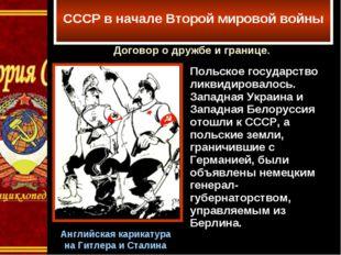 СССР в начале Второй мировой войны 28 сентября СССР и Германия подписали Дог