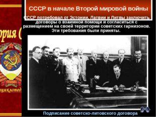 СССР в начале Второй мировой войны Подписание советско-литовского договора С