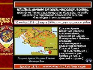 Одновременно СССР потребовал отодвинуть финскую границу от Ленинграда, предла