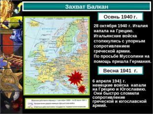 Захват Балкан Осень 1940 г. 28 октября 1940 г. Италия напала на Грецию. Италь