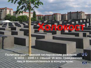 Холокост Политика уничтожения гитлеровским режимом в 1933 – 1945 г.г. свыше 1
