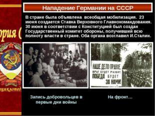 В стране была объявлена всеобщая мобилизация. 23 июня создается Ставка Верхов