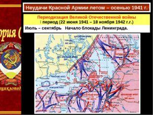 Неудачи Красной Армии летом – осенью 1941 г.