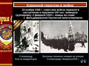 19 ноября 1942 г. советские войска перешли в наступление и окружили 330 тыс.