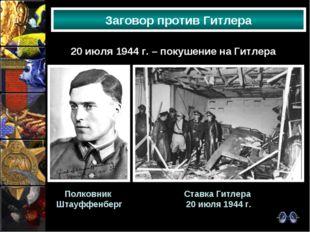 Заговор против Гитлера 20 июля 1944 г. – покушение на Гитлера Полковник Штауф
