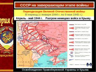 Освобождение Правобережной Украины и Крыма СССР на завершающем этапе войны