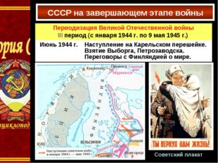 СССР на завершающем этапе войны Советский плакат