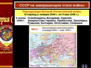 СССР на завершающем этапе войны