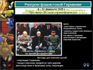 Разгром фашистской Германии 4 – 11 февраля 1945 г. – Крымская (Ялтинская) кон