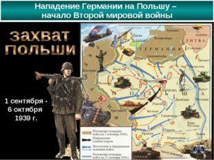 Нападение Германии на Польшу – начало Второй мировой войны 1 сентября - 6 окт