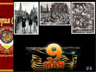 Москва ликует… Возвращение победителей 9 мая 1945 г.