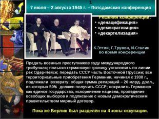 1 7 июля – 2 августа 1945 г. – Потсдамская конференция Решения конференции: