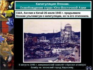 Капитуляция Японии. Освобождение стран Юго-Восточной Азии 6 августа 1945 г. а