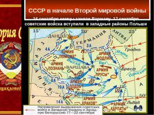 СССР в начале Второй мировой войны 16 сентября немцы заняли Варшаву. 17 сент
