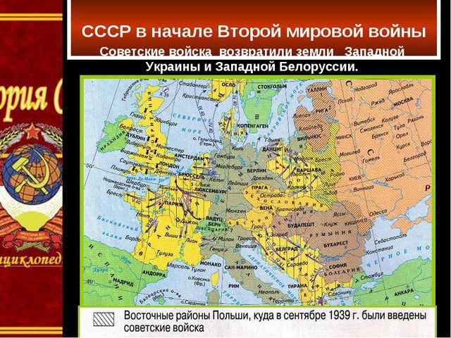 СССР в начале Второй мировой войны Советские войска возвратили земли Западно...
