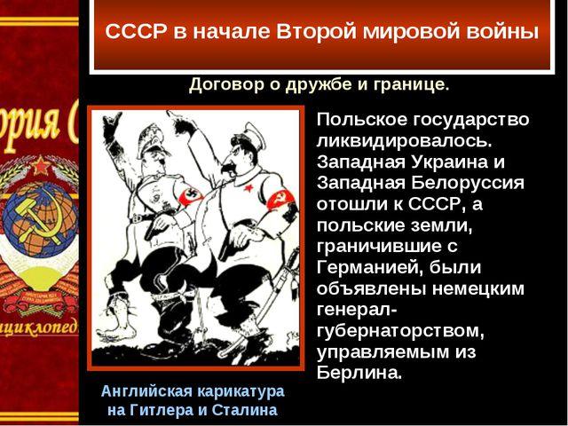 СССР в начале Второй мировой войны 28 сентября СССР и Германия подписали Дог...