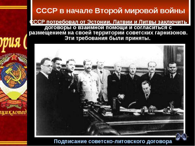 СССР в начале Второй мировой войны Подписание советско-литовского договора С...