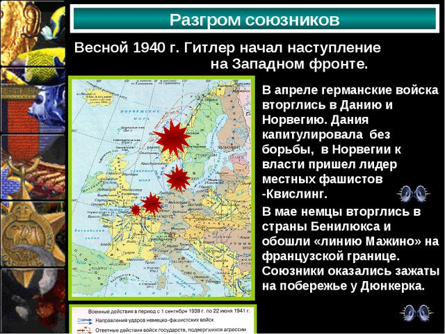 Разгром союзников Весной 1940 г. Гитлер начал наступление на Западном фронте....