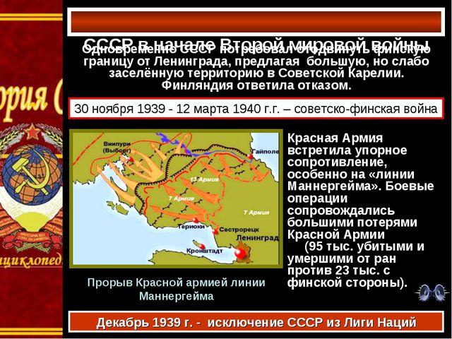 Одновременно СССР потребовал отодвинуть финскую границу от Ленинграда, предла...
