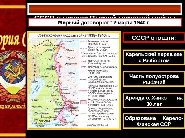 СССР в начале Второй мировой войны Мирный договор от 12 марта 1940 г. СССР о...