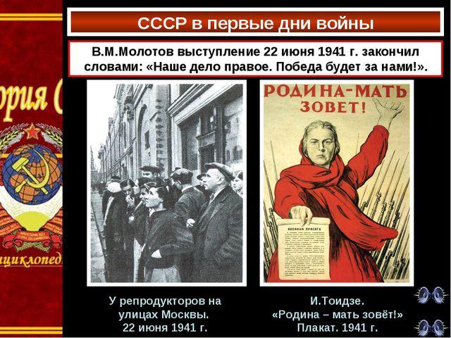 СССР в первые дни войны В.М.Молотов выступление 22 июня 1941 г. закончил слов...