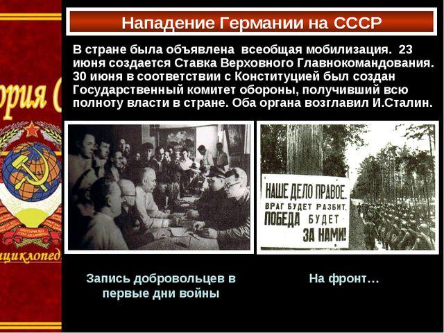 В стране была объявлена всеобщая мобилизация. 23 июня создается Ставка Верхов...