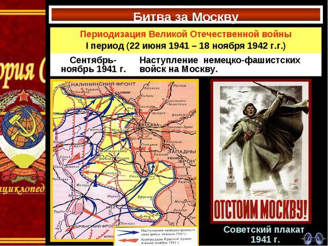 Битва за Москву Советский плакат 1941 г.