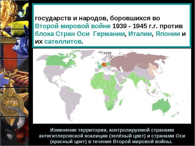Антиги́тлеровская коали́ция— объединение государств и народов, боровшихся во...