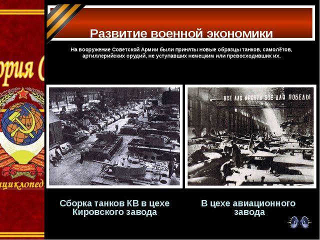 Развитие военной экономики На вооружение Советской Армии были приняты новые...