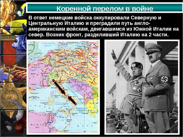 Коренной перелом в войне В ответ немецкие войска оккупировали Северную и Цент...