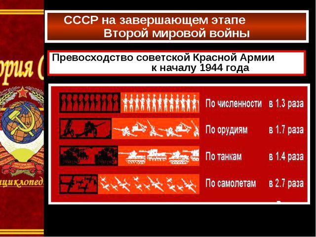 СССР на завершающем этапе Второй мировой войны Превосходство советской Красно...