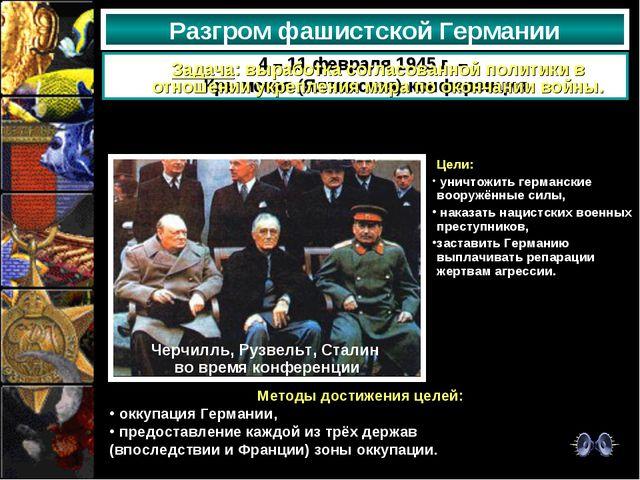 Разгром фашистской Германии 4 – 11 февраля 1945 г. – Крымская (Ялтинская) кон...