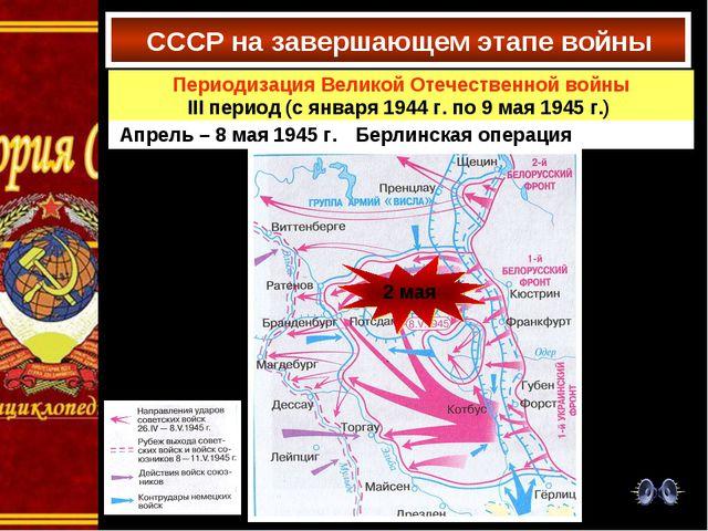 2 мая СССР на завершающем этапе войны