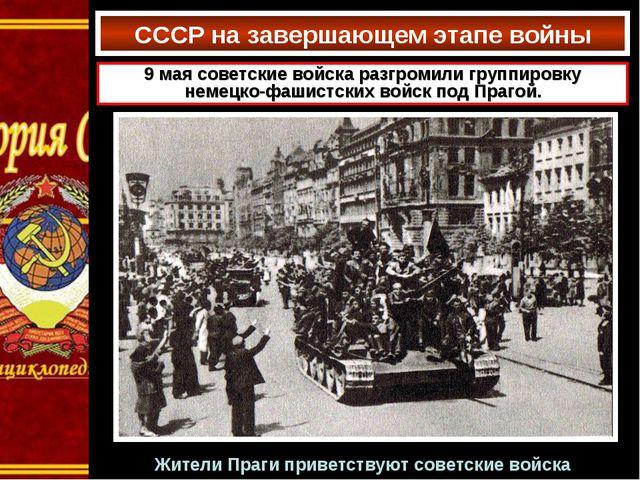 СССР на завершающем этапе войны 9 мая советские войска разгромили группировку...