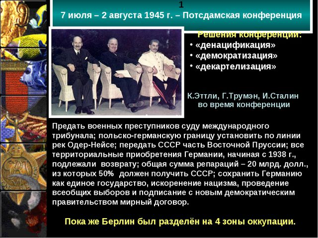 1 7 июля – 2 августа 1945 г. – Потсдамская конференция Решения конференции:...