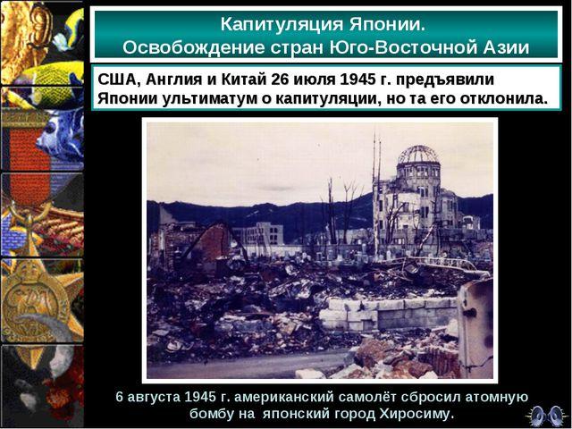 Капитуляция Японии. Освобождение стран Юго-Восточной Азии 6 августа 1945 г. а...