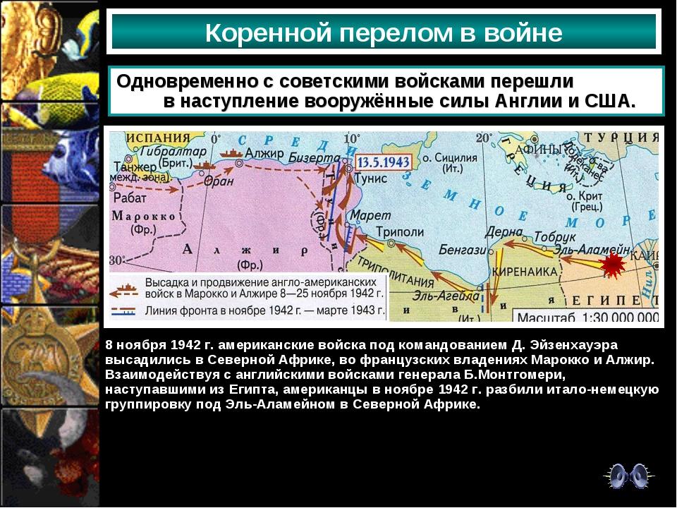 Коренной перелом в войне Одновременно с советскими войсками перешли в наступл...