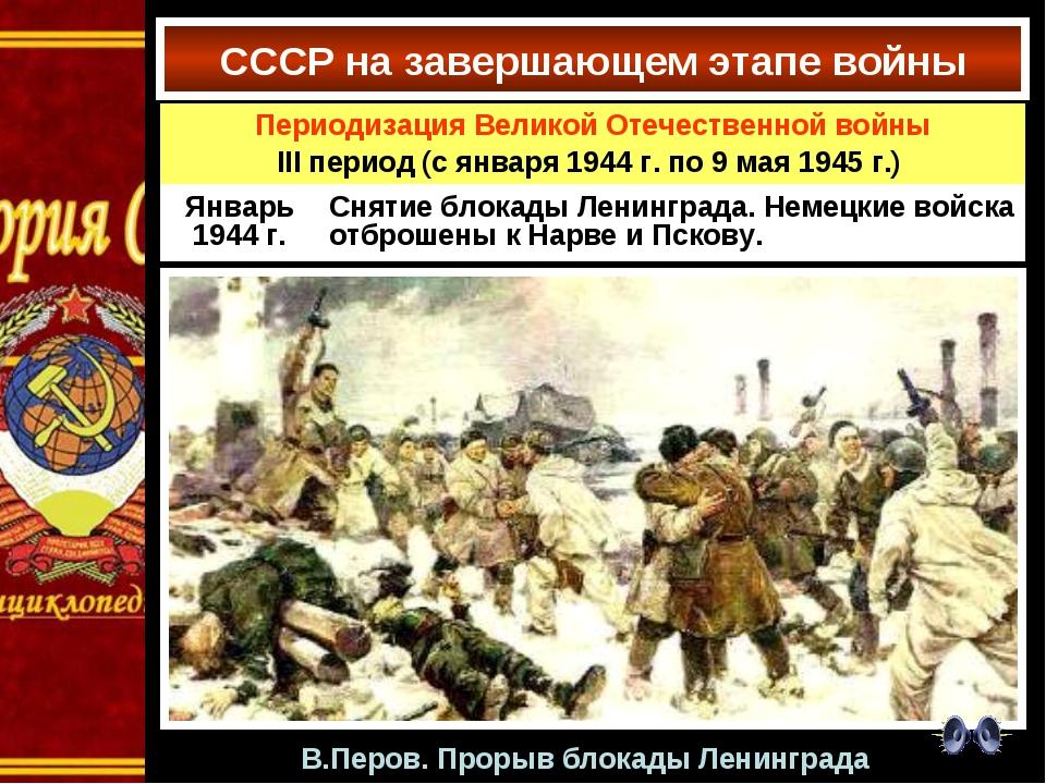СССР на завершающем этапе войны В.Перов. Прорыв блокады Ленинграда