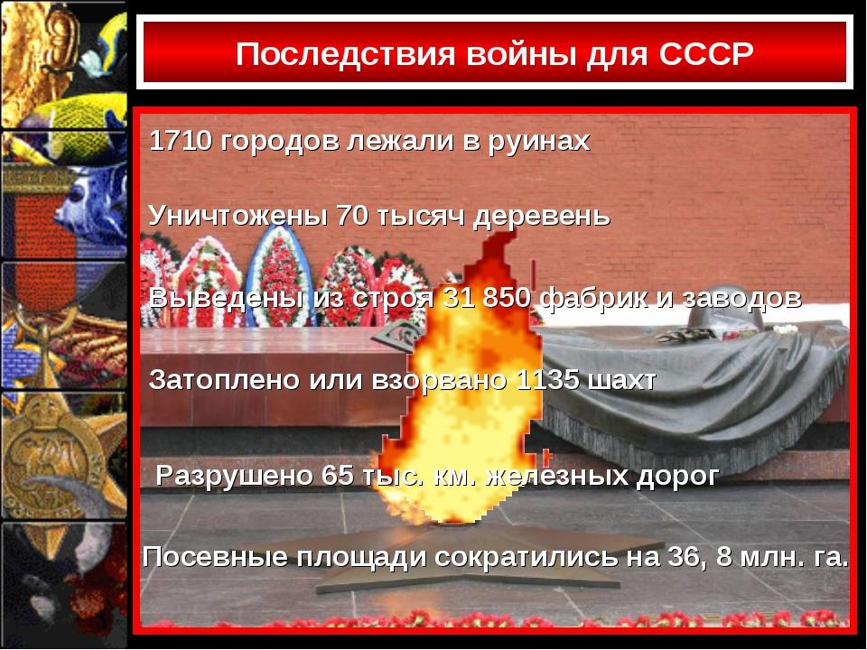 Последствия войны для СССР 1710 городов лежали в руинах Уничтожены 70 тысяч д...