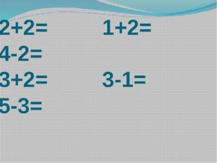 2+2= 1+2= 4-2= 3+2= 3-1= 5-3=